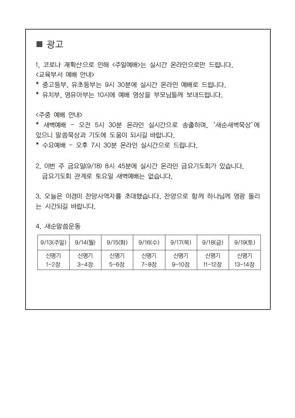 KakaoTalk_Photo_2020-09-20-09-21-01-1.jpeg
