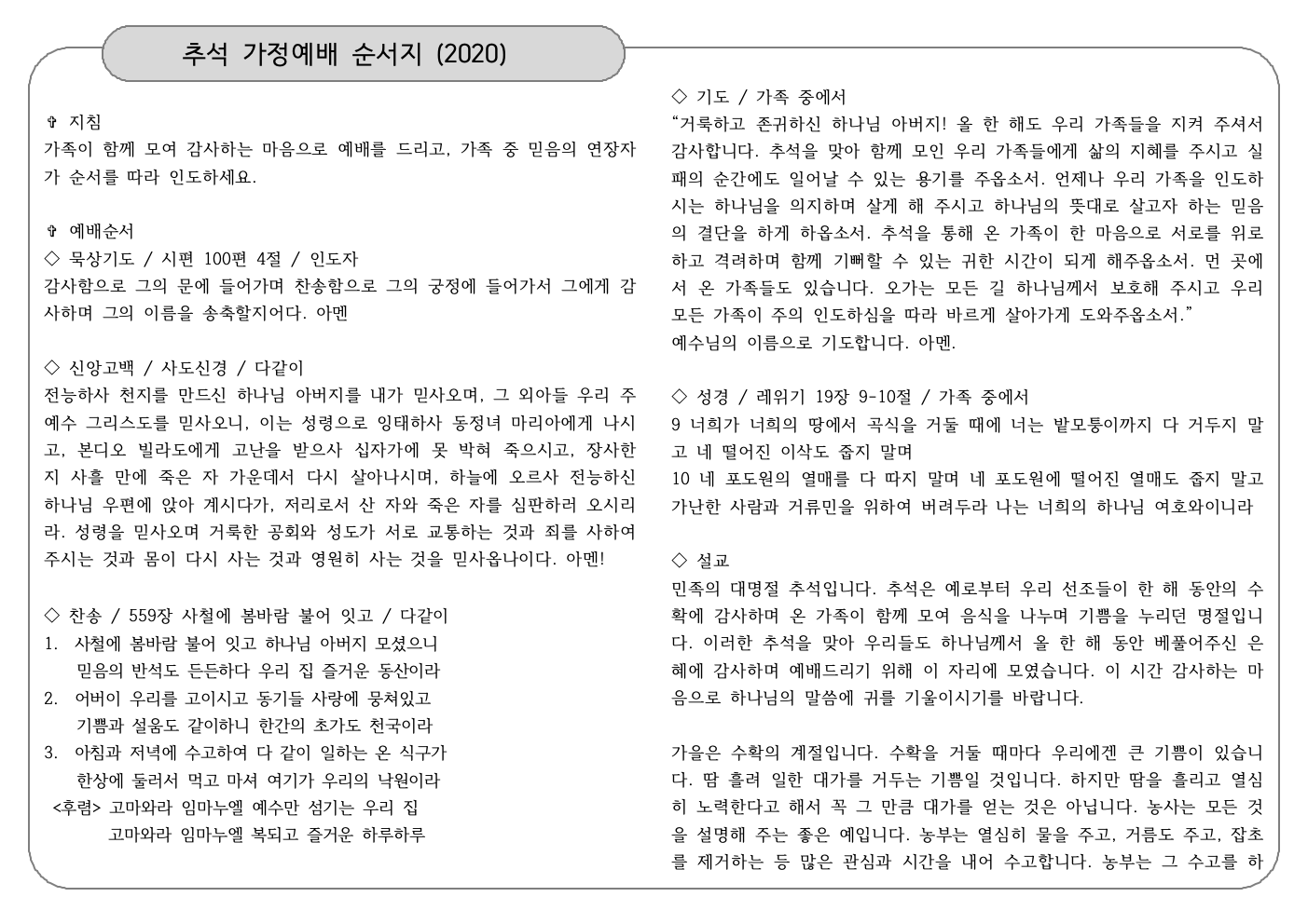 추석가정예배-2020001.jpg