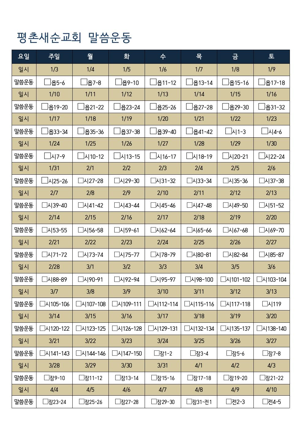 평촌새순교회 153기도 & 말씀운동 2021년 1월~6월001.jpg