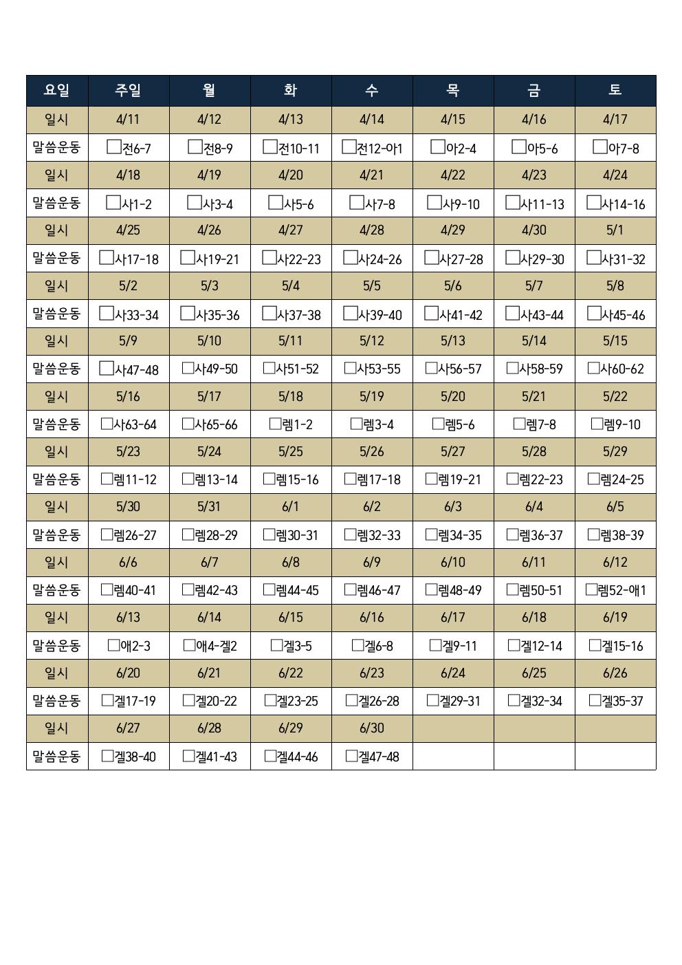 평촌새순교회 153기도 & 말씀운동 2021년 1월~6월002.jpg